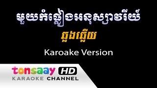 មួយកំផ្លៀងអនុស្សាវរីយ៍ ឆ្លងឆ្លើយ - សាច់ភ្លេងសុទ្ធ - [Tonsaay Karaoke] FULL HD