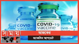 আজকের ভ্যাকসিন আপডেট | ১২ জানুয়ারি ২০২১ | Vaccine Update | Somoy TV