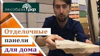 видео Вагонка Штиль из лиственницы в Краснодаре