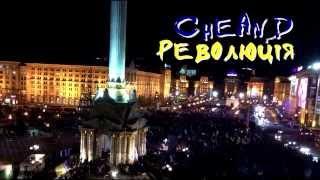 CheAnD - Революція (2013) (Андрей Чехменок) (Аудио)