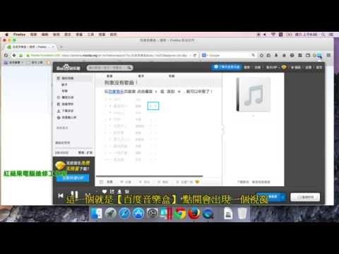 2-2 MAC-免費線上聽mp3、免費線上聽音樂、百度音樂、QQ音樂、酷狗音樂 - Firefox 擴充套件