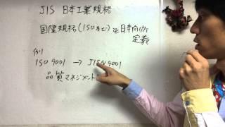 JIS   日本工業規格   応用情報技術者試験・基本情報技術者試験・ITパスポート試験などIPA JITEC国家資格の動画解説