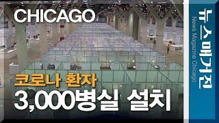 미국 시카고 전시장에 3,000개 코로나 병상시설 세우…