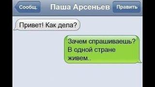 Смешные СМС для поднятия настроения!