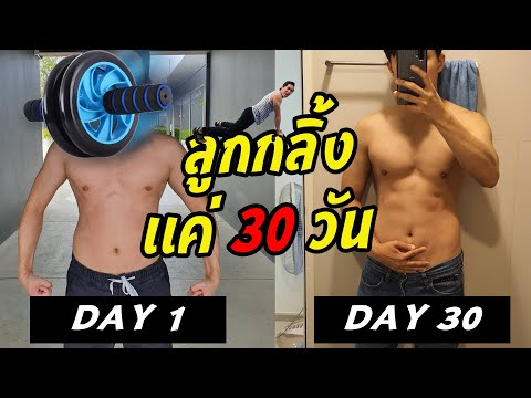 เล่นลูกกลิ้ง สร้างกล้ามท้อง 30 วัน  กล้ามท้องมา 6Packโผล่?? (เล่นลูกกลิ้งจริง 30 วัน ไม่คุมอาหาร)