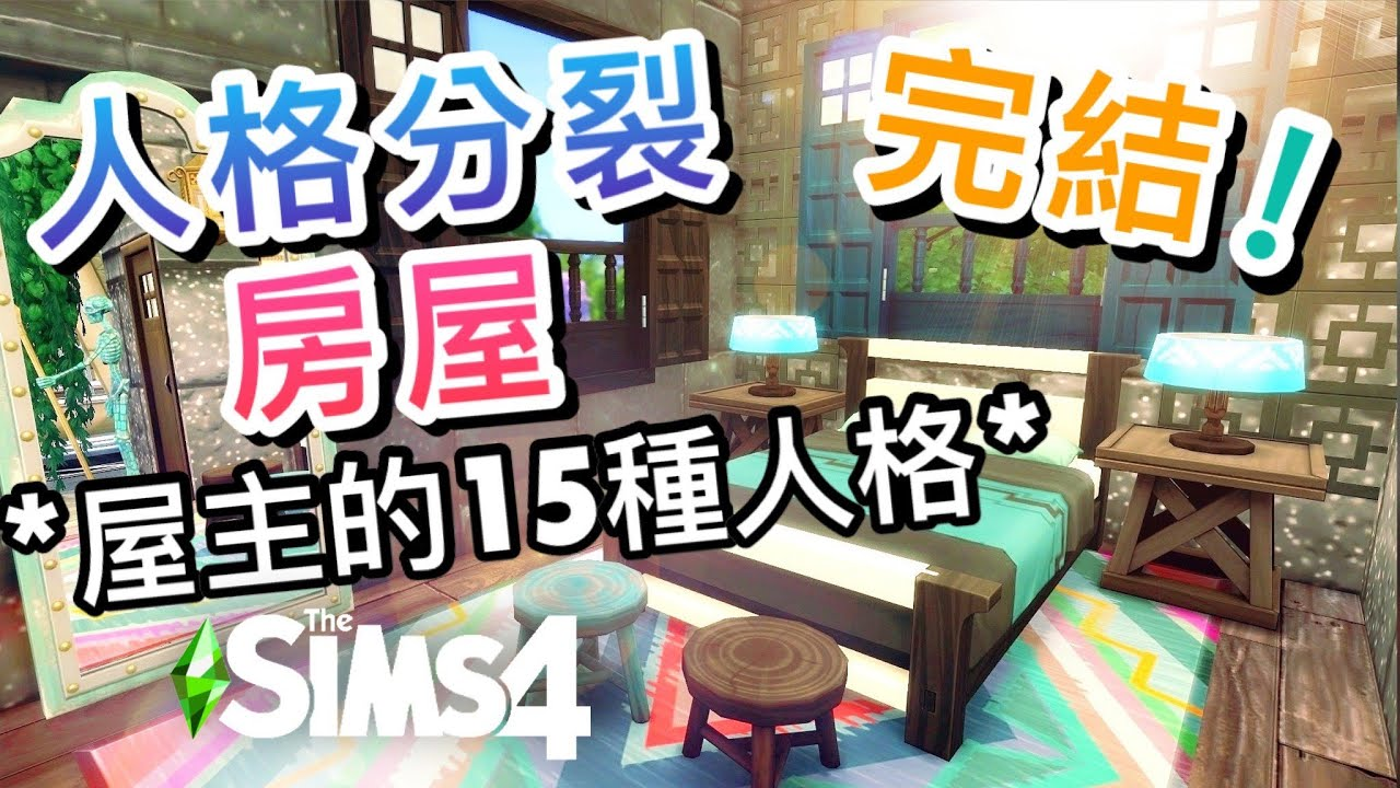 【人格分裂房屋完工!】 隨機DLC蓋房挑戰! 1房間1資料片! #4│SIMS 4 模擬市民4蓋房