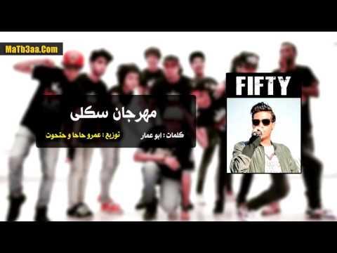 مهرجان سكلى | سادات و فيفتى | عمرو حاحا و حتحوت