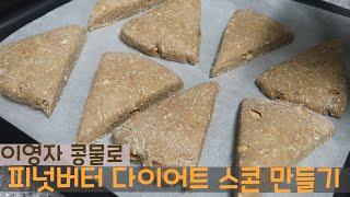 이영자 콩물로 단백질 폭탄 피넛버터 통밀 스콘 만드는 …