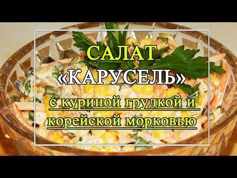 """Салат 🎡 """"КАРУСЕЛЬ"""" - 👍 с куриной грудкой и корейской морковью."""