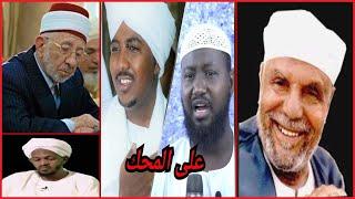 فيديو ساخن جداً #على_المحك اتخذ الناس رووساً جهالاً  الشيخ سفيان الخنجر
