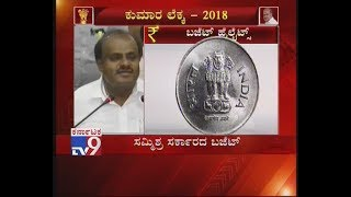 'Approximate Farm Loan Waiver Estimated to Rs 34,000 Cr' CM Kumaraswamy