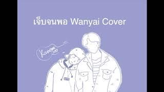 เจ็บจนพอ   Enough    Wanyai 「Cover by Kanomroo 」