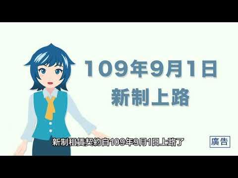新制租賃契約自109年9月1日上路(客語版)