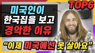 미국인이 한국집을 보고 경악한 이유 TOP6