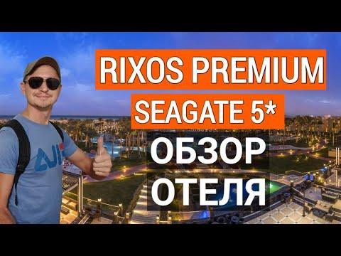 Лучший отель Шарм эль шейха Rixos Premium Seagate 5*. Обзор отеля. Египет