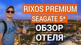 Лучший отель Шарм эль шейха Rixos Premium Seagate 5 Обзор отеля Египет