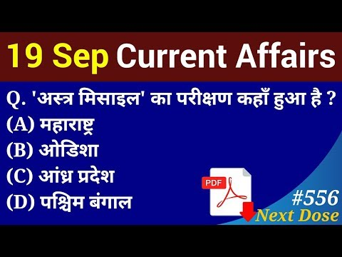TODAY DATE 19/9/19  CURRENT AFFAIRS VIDEO AND PDF FILE DOWNLORD
