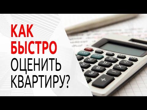 Как самому оценить стоимость квартиры? Калькулятор стоимости квартиры.