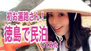 徳島県で人生初の民泊体験してきましたっ(`・ω・´) お遍路さんでは四...