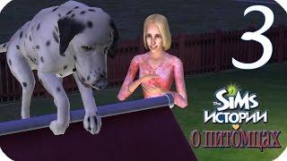 The Sims Истории о питомцах {Выставка собак} #3 Гости