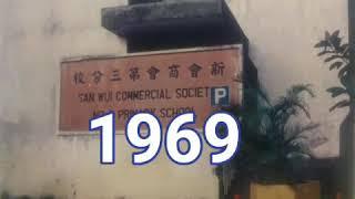 Publication Date: 2020-12-25 | Video Title: 千載不變   新會商會(藍田)學校