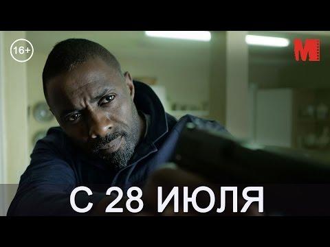 Дублированный трейлер фильма «Крутые меры»