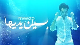 Hamza El Fadly - Bine Yeddiha [Official Video]