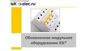 Вебинар: Обновленное модульное оборудование IEK®