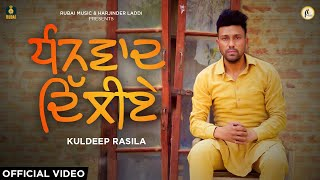 Dhanwad Dilliye [Official Video] kuldeep Rasila | Rubai Music | Latest Punjabi Songs 2021