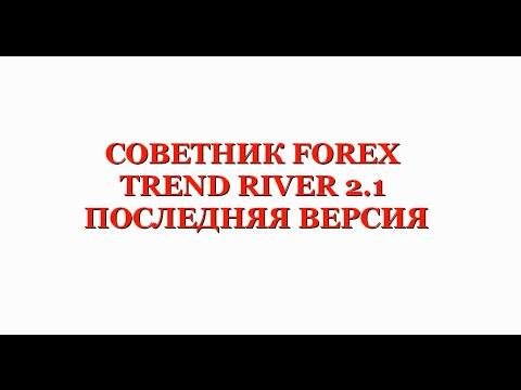 ФОРЕКС СОВЕТНИК FOREX TREND RIVER 2 ФОРЕКС ТРЕНД РИВЕР 2.1 автор Влад Гилка