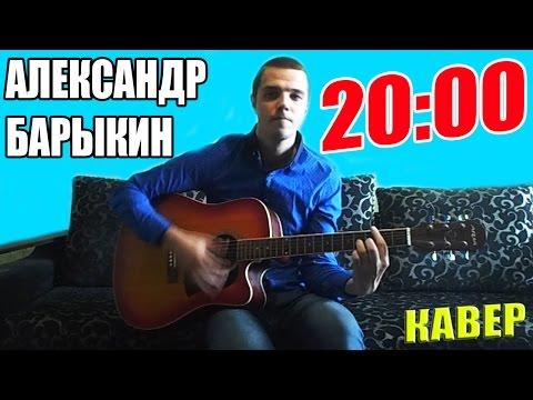 Александр Барыкин - 20:00 (Кавер)