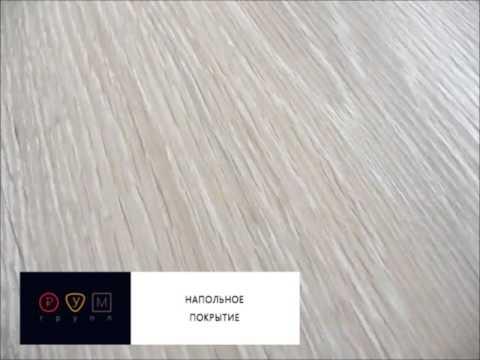 Tarkett Eclipse Premium - коммерческий гомогенный линолеум - YouTube