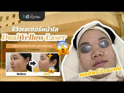 รีวิว Dual Yellow Laser เพิ่มความกระจ่างใสใบหน้า ลดรอยสิว ที่ Proderma Aesthetic Clinics | HDreview