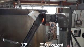 過熱蒸気発生装置 エアー加熱 (コメント入) 東大阪市 野村技工㈱