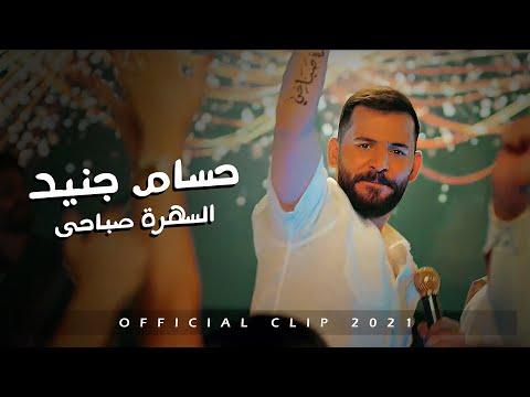 Hossam Jneed - Sahra Sabahi ||Official clip 2021|| - حسـام جنيـد السـهرة صبـاحـي