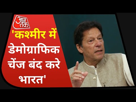 Imran khan in UNGA : पाकिस्तान ने फिर की है गलत बयानबाजी - भारत | Pakistan on Kashmir