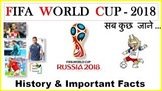 FIFA World Cup 2018 | फीफा वर्ल्ड कप 2018 history facts sports current affairs in hindi english