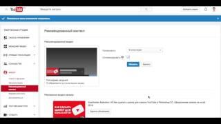#5 Как заработать на YouTube на чужих видео Заработок в интернете без