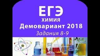 Задания 8-9 Демовариант 2018 ЕГЭ по химии