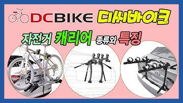 [디씨바이크] 자전거 캐리어 선택방법 및 주의사항