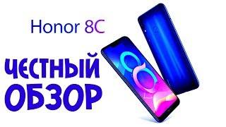 honor 8c - ЧЕСТНЫЙ ОБЗОР! [HUAWEI/32GB/BLUE]