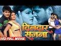 Dildar Sajna Bhojpuri Full Movie Arvind Akela Kallu, Nisha Dubey Superhit Bhojpuri Film 2017