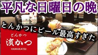 【平凡な日曜日の晩】とんかつでビールを飲む  浜勝 瓶ビール