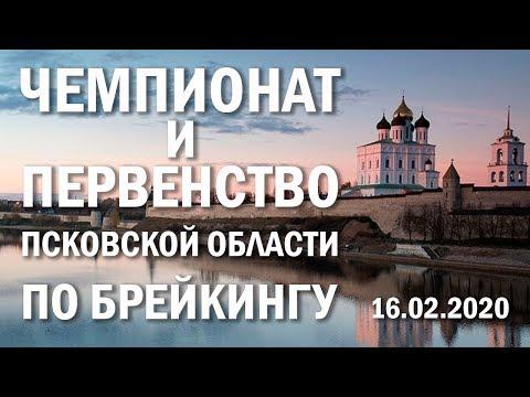Чемпионат и Первенство Псковской области по Брейкингу (FDSARR)   Обзор соревнования 16.02.2020
