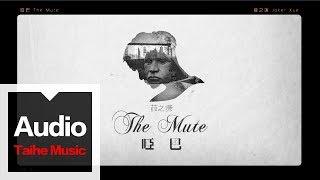薛之謙 Joker Xue【啞巴 The Mute】HD 高清官方歌詞版 MV