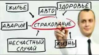видео Страхование имущества юридических лиц