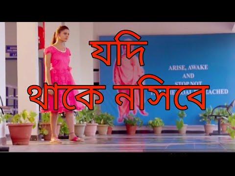 bangla New song যদি থাকে নসিবে আপনি আপনি আসিবে Jodi thake nosibe apni apni achibe