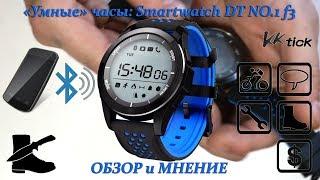 Часы NO.1 f3  - синхронизируемые со смартфоном. ОБЗОР и МНЕНИЕ