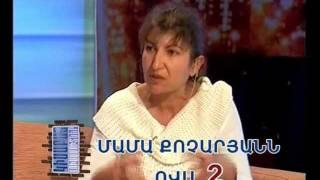 Kisabac Lusamutner anons 21.02.12. Mama, Qocharyann Ov A 2