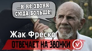 Жак Фреско в гостях у Ларри Кинга